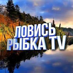 Ловись Рыбка TV