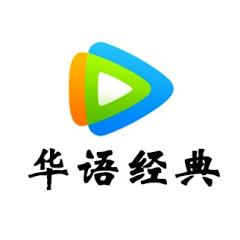 腾讯视频 - 华语经典剧场