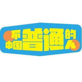 Unusual Chinese不普通的中国人