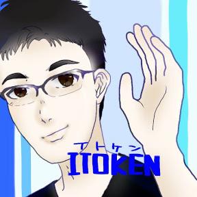 イトケン/itoken
