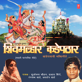Sulochana Chauhan - Topic