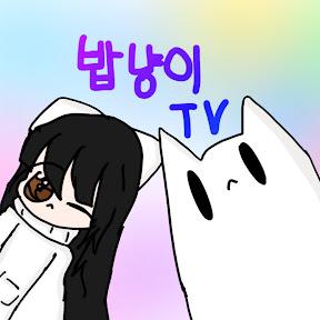 밥냥이TV