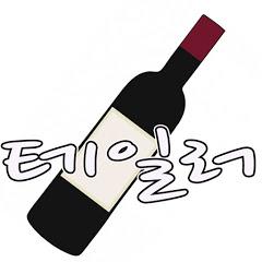 테일러의 와인 코멘트