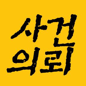 김복준 김윤희의 사건의뢰