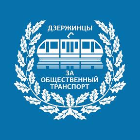 Дзержинцы за общественный транспорт