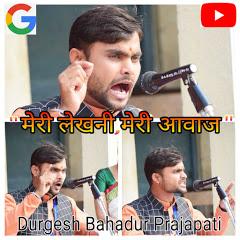 Kavi Durgesh Bahadur Prajapati