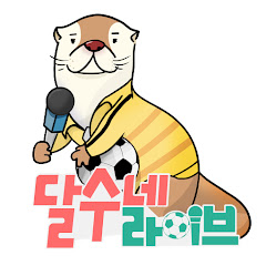 박문성 '달수네라이브'