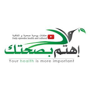 إهتم بصحتك