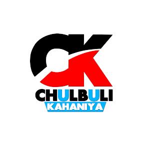 Chulbuli Kahaaniyan