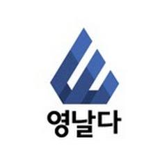 기초영어회화 여행영어 :: 영날다 공식유튜브