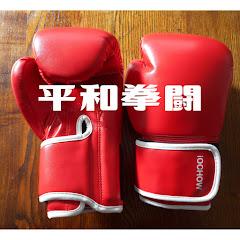ボクシンググローブ専門チャンネル 平和拳闘