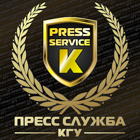 Пресс-Служба КГУ