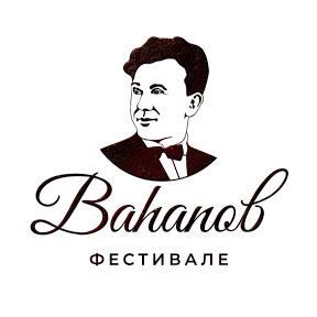 Ваhапов фестивале/Вагаповский фестиваль