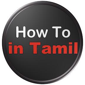 How to in Tamil - தமிழில் எப்படி