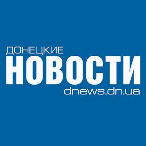 Донецкие новости