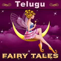 Telugu Fairy Tales