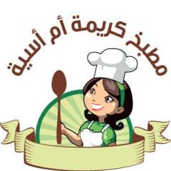 مطبخ كريمة المتنوع cuisine karima divers