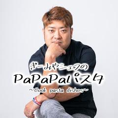 PaPaPaパスタ / Cook pasta dishes