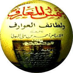 Syamsul Ma'arif