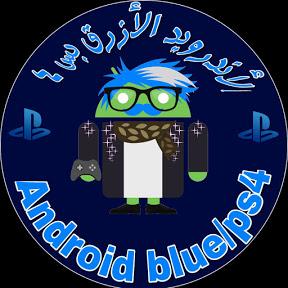 الأندرويد الأزرق/ Blue Android/ps4