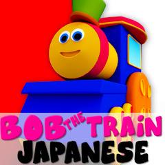 Bob The Train Japan - 童謡