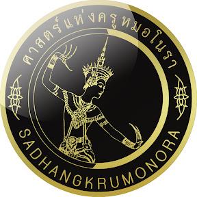 ศาสตร์แห่งครูหมอโนรา-หนังตะลุง ประเทศไทย