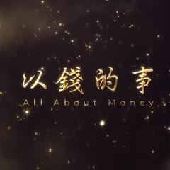 以『錢』的事