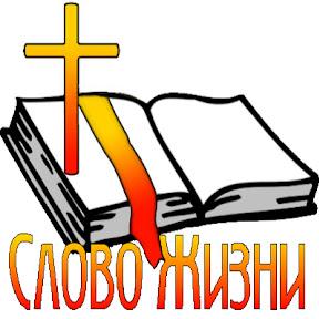 """Портлендская Славянская Баптистская Церковь """"СЛОВО ЖИЗНИ"""""""