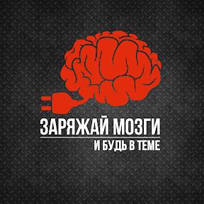 Заряжай Мозги