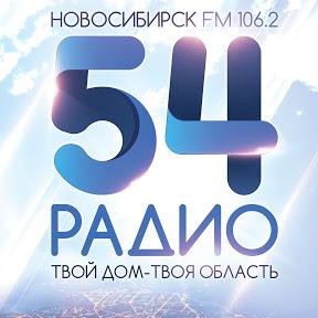 Радио 54 - Новосибирская область