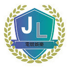 JL-電子競技工作室 JL Studio