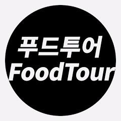 FoodTour 푸드투어