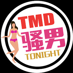 TMD骚男