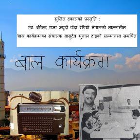 Baal Karyakram (बाल कार्यक्रम)