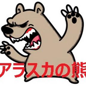 アラスカの熊
