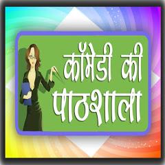 Comedy Ki Pathshala