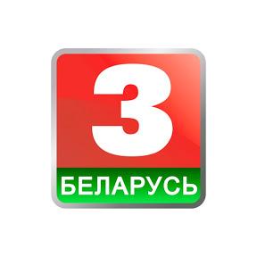 Беларусь 3
