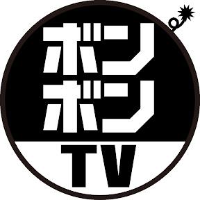 ボンボンTVの日常