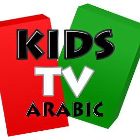 Kids Tv Arabic أغاني أطفال صغار Youtube Channel Analytics And Report