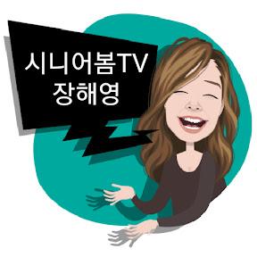 시니어봄TV 스마트폰유튜브강사