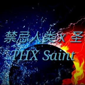 x圣禁忌人类