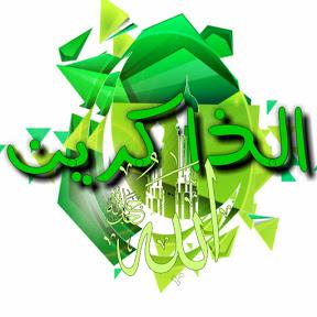 قناة الذاكرين/ aldhaakirin TV