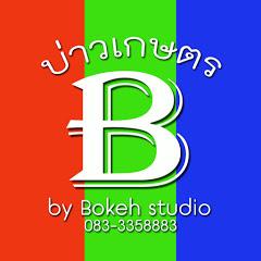 บ่าวเกษตร by Bokeh Studio