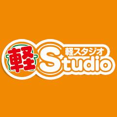 軽スタジオ 大蔵谷店