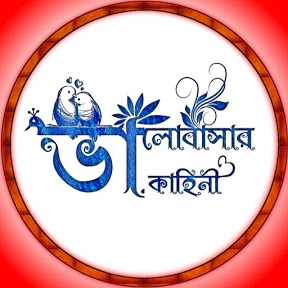 Valobashar Kahini