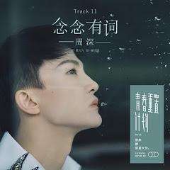 Zhou Shen - Topic