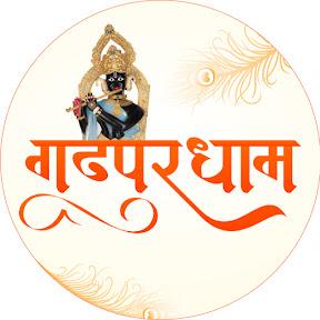 Gadhpur Mandir