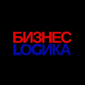 Бизнес Логика