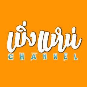 เบิ่งแหน่ channel