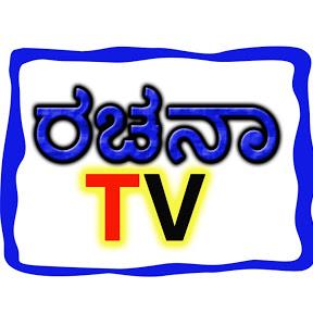 ರಚನಾ TV Kannada